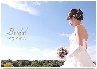 Bridal ブライダルギャラリー
