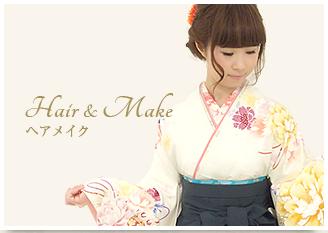Hair & Make ヘアメイクギャラリー